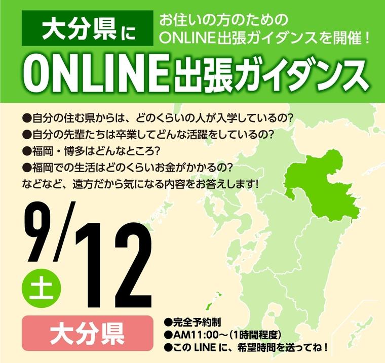 9/12開催!大分県オンライン出張ガイダンス