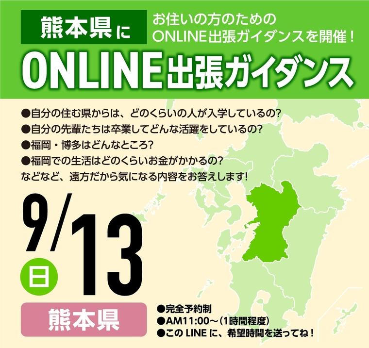 9/13開催!熊本県オンライン出張ガイダンス