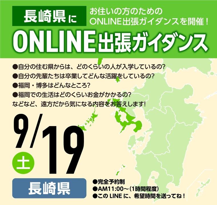 9/19開催!長崎県オンライン出張ガイダンス