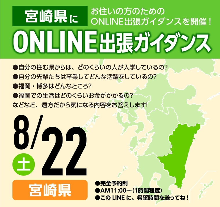 8/22開催!宮崎県オンライン出張ガイダンス