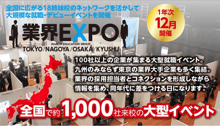 業界EXPO