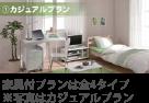 家具家電+新生活用品50点付あり!!選べる4タイプ