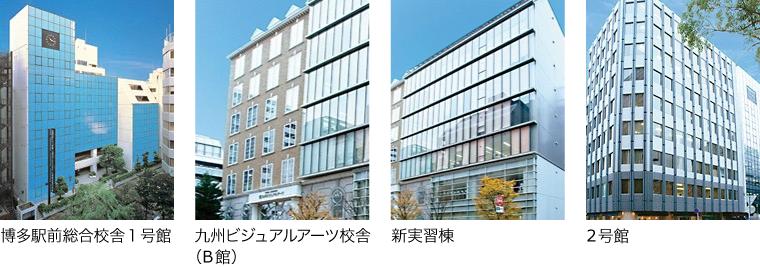 福岡エリア4校の外観