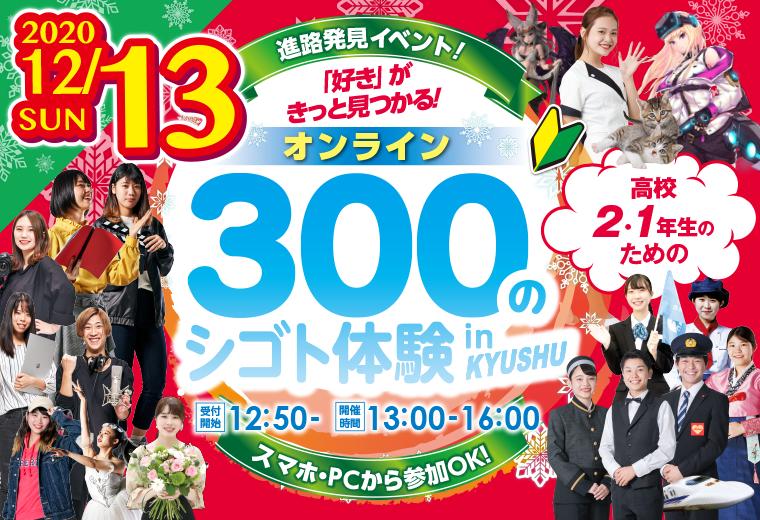 【300のシゴト体験】イベンター・企画制作・芸能マネージャーのお仕事解説!