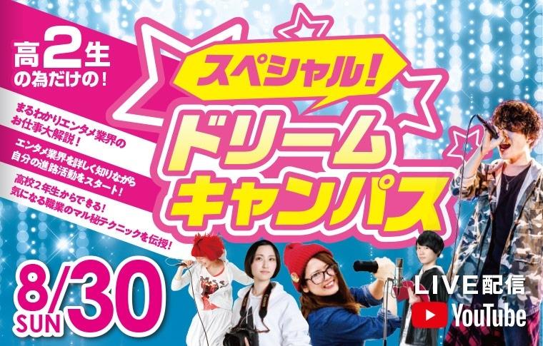高校2年生限定!スペシャルドリームキャンパス☆開催!