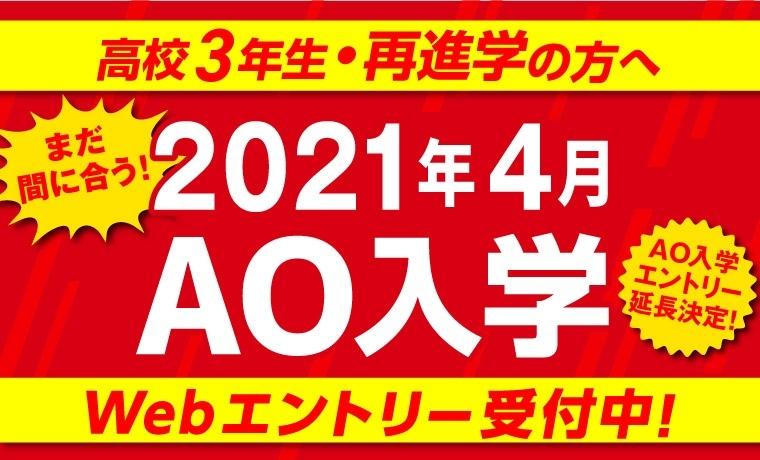 まだ間に合う!2021年4月AO入学!