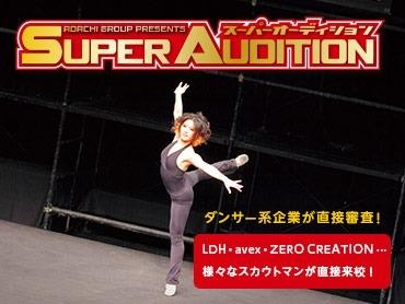 ダンサー系企業が直接審査!Super AUDITION(スーパーオーディション)