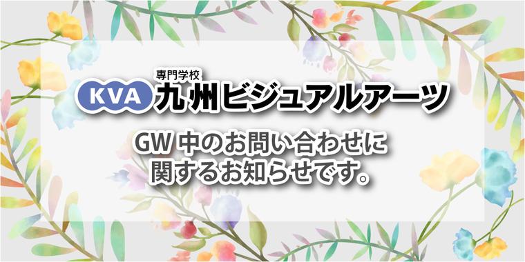 GW期間お知らせ