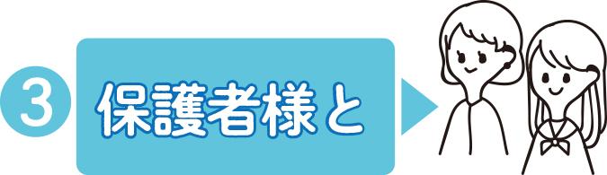 保護者様とオンライン進路相談会参加!