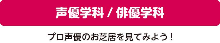 声優・俳優学科
