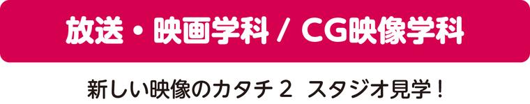 放送・映画学科/CG映像学科